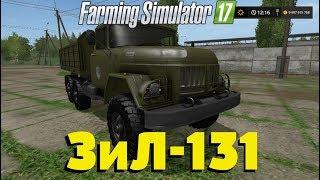 Farming Simulator 17. Обзор мода: ЗиЛ-131. (Ссылка в описании)