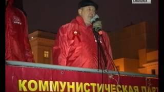 Смоленские коммунисты отметили годовщину Октябрьской революции(, 2016-11-08T08:34:50.000Z)