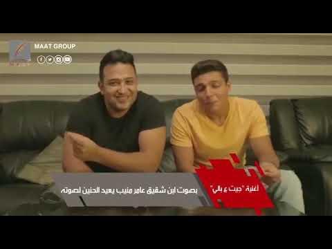 """خالد منيب """"يغني جيت علي بالي كدا من كام يوم لعامر منيب""""💙💙 صوته يشبه عامر وفيه من شكله💙"""