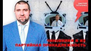 «Потапенко будит!», Темы дня - Чиновники и их партийная принадлежность, Животные в сетевых магазинах