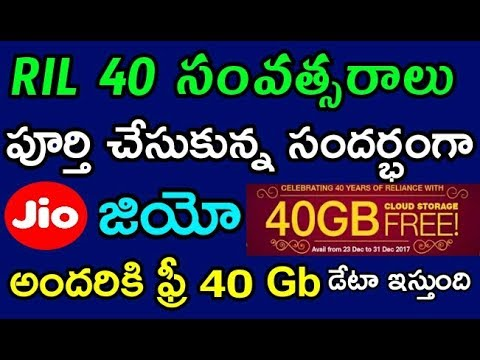 Reliance Jio 40GB Free Data Offer On Jio Cloud storage Cloud App    Happy New Year Offer