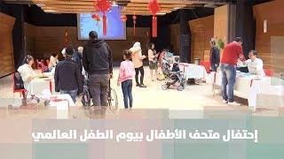 إحتفال متحف الأطفال بيوم الطفل العالمي