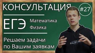 📌Консультация. ЕГЭ. Математика. Физика. Решаем задачи по Вашим заявкам. №27
