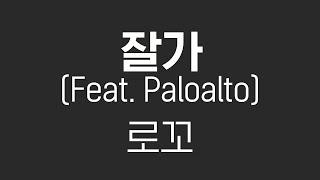 곡 정보 곡명: 잘가 (feat. paloalto) 작사: 팔로알토 (paloalto) / 로꼬 작곡: 우기(woogie) 편곡: 롣튜브는 수익 창출을 하지 않습니다.