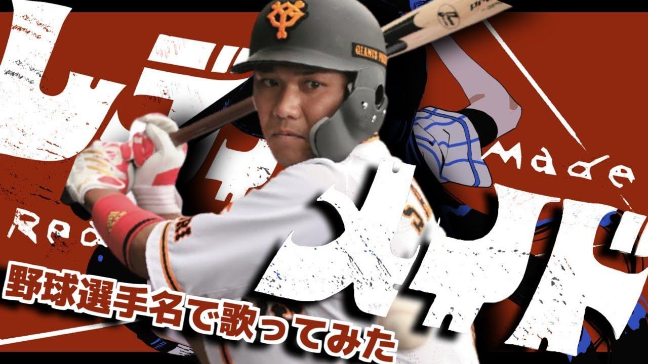【Ado】『レディメイド』を野球選手名で歌ってみた【替え歌】
