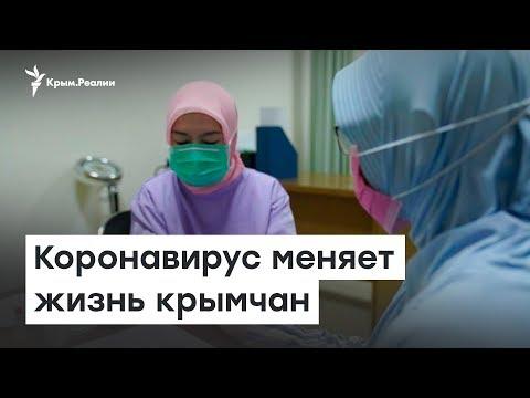 Коронавирус меняет жизнь крымчан | Доброе утро, Крым