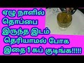 weight loss drink Tamil/weight loss in 7 days Tamil/reduce belly fast Tamil/ udal eddai kuriya