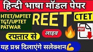 #HINDI | हिंदी  | new model paper | REET 2020 | Reet Model Paper | Reet Exam syllabus