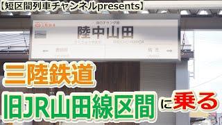 三陸鉄道 旧JR山田線区間に乗る / Sanriku train cruise.