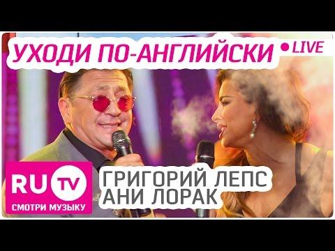 Григорий Лепс и Ани Лорак - Уходи По-Английски (LIVE)