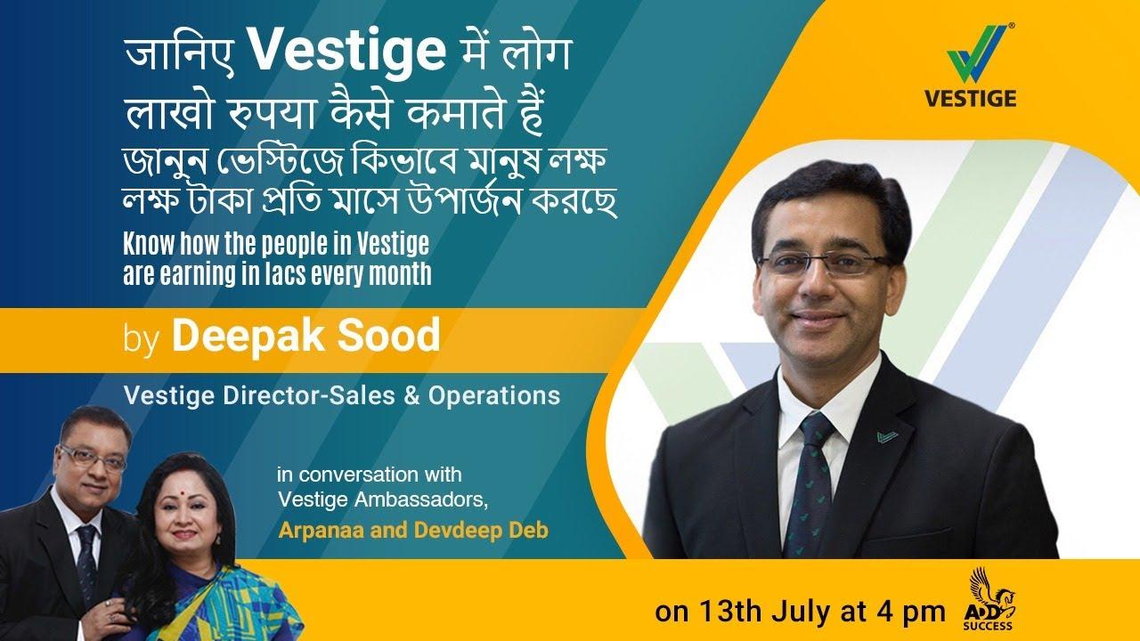 जानिए Vestige में लोग लाखो रुपया कैसे कमाते हैं | Power Talk with Mr. Deepak Sood | Mr. & Mrs. Deb