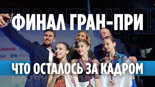 Косторная, Щербакова, Трусова и Загитова в финале Гран-при: что осталось за кадром