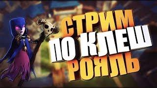 Пробую себя в CLASH ROYAL нечто а не игра)