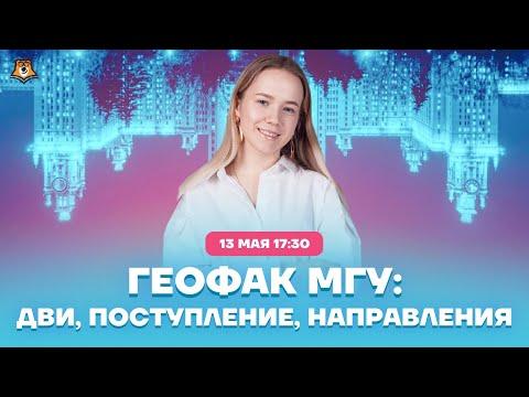 Геофак МГУ: ДВИ, поступление, направления   География ЕГЭ 2021   Умскул