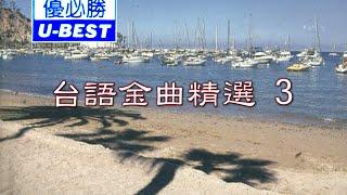 春天的花蕊 Chun Tian De Hua Rui (福建) (優必勝 U-Best Production - DVD版)