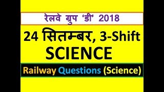 3rd Shift 24 September Science Questions Railway Group D Exam,RRB Group D Exam 24 September,Science