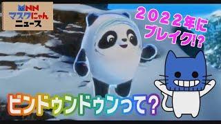 ビンドゥンドゥン!2022年にブレイクするパンダのキャラクターって!?【マスクにゃんニュース】