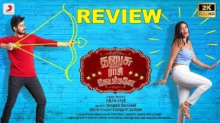 Dhanusu Raasi Neyargale Movie Review