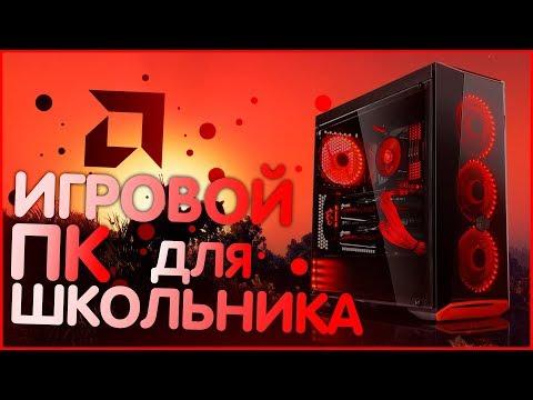  Сборка Игрового Пк на AMD за 35000 рублей Для Школьника  +Тесты 