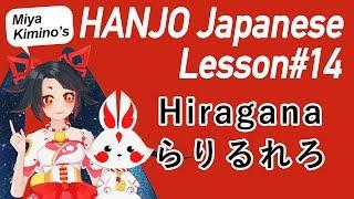 【HANJO Japanese Lesson】#14 Hiragana らりるれろ