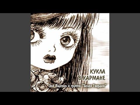 Глаза цвета кофе (feat. Белая гвардия)