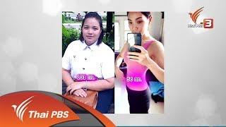 ปรับก่อนป่วย : ลดน้ำหนักเพื่อสุขภาพดี หุ่นสวย (11 มิ.ย. 61)