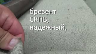 Общий обзор брезентовых и тентовых тканей oblavka.ru