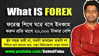 What is Forex Trading | Bangla Tutorial | #ForexBangla