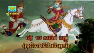 ធម្មការខ្មែរ #thonamasakarkhmer #thokhmer  KIM CHÁNH KIẾN TV