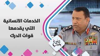 اللواء الركن حسين الحواتمة - الخدمات الانسانية التي يقدمها قوات الدرك