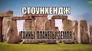 Археология Стоунхенджа!! Тайны планеты Земля!