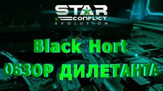 Star Conflict - Black Hort - Обзор корабля