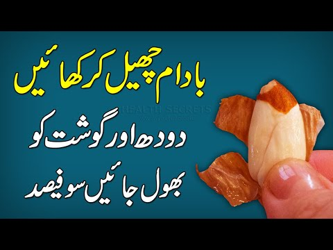 Badam Ke Zabardast Fayde || Almond Benefits For Health || In Urdu/Hindi