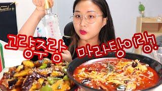 마라탕&지삼선에 고량주랑 칭다오 말아먹던 날...🌟 SOOLBANG drinking mukbang