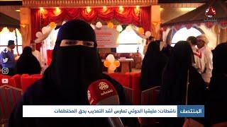 ناشطات : مليشيا الحوثي تمارس أشد التعذيب بحق المختطفات