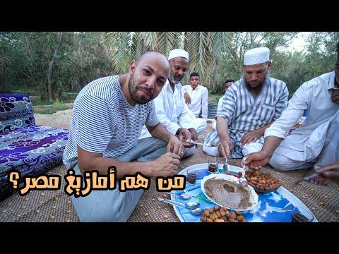 حياة قبائل الامازيغ في مصر - سيوة