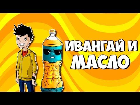 ИВАНГАЙ И МАСЛО ДРУЗЬЯ НАВСЕГДА,EeOneGuy Channel,Ивангай смотреть новое видео Ивангая и Масла