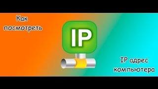 видео Как узнать IP своего компьютера