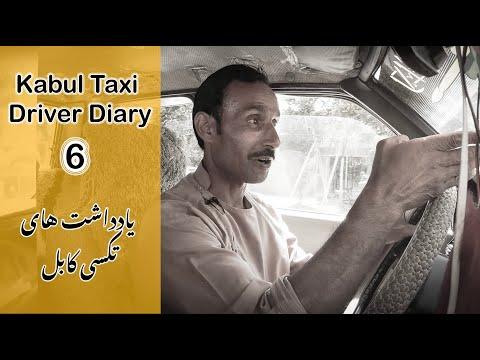 Kabul Taxi driver life FUNNY تکسی کابل #6 funny Afghan Pashto Dari Full HD