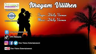 Dhilip Varman Song - Ithayam Vizhithen   Dhilip Vaman   One Vision Entertainment