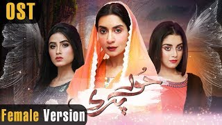 Pakistani Drama   Hoor Pari OST - Female Version   Aplus Dramas   Alizeh Shah, Ammara Butt, Usman