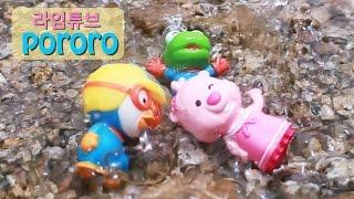 뽀롱뽀롱 뽀로로 아기 장난감 버스타고 물놀이 가자! 소풍놀이 Pororo Let's go Swimming Toys Bus Ride! аoyuncak おもちゃ 라임튜브