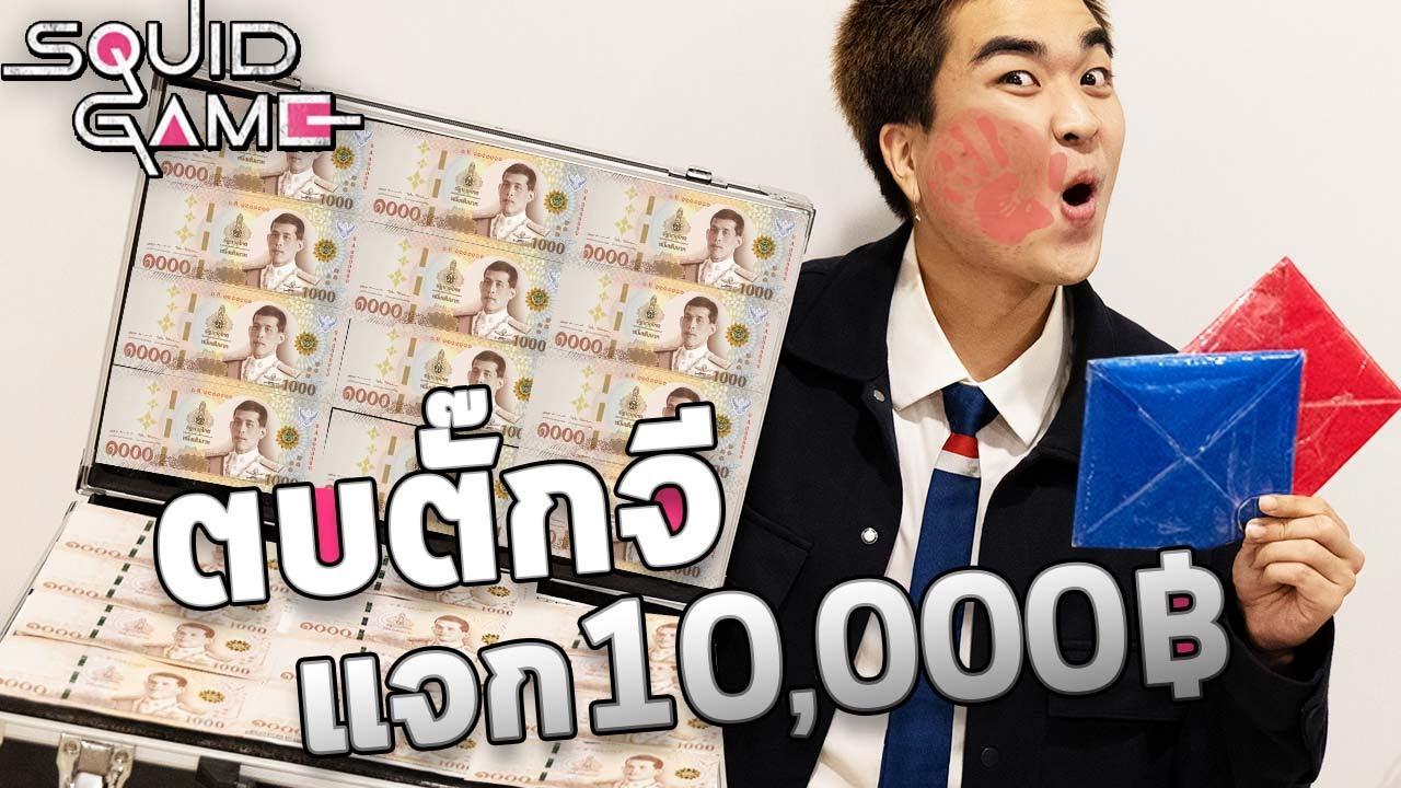ผมให้เงินคนเเปลกหน้า10,000บาท เพื่อเล่น...SQUID GAME