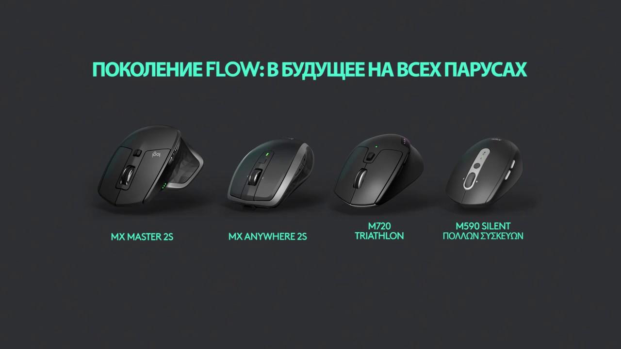 Logitech Flow: как одной мышью управлять несколькими компьютерами