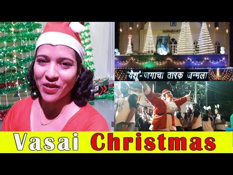Vasai Christmas | Carol Singing | Christmas Celebration