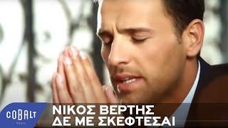 Νίκος Βέρτης - Δε Με Σκέφτεσαι | Nikos Vertis - De me skeftesai - Official Video Clip