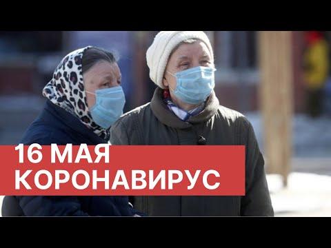 Последние новости о коронавирусе в России. 16 Мая (16.05.2020). Коронавирус в Москве сегодня
