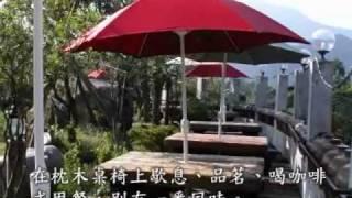 綠峰溫泉渡假山莊簡介