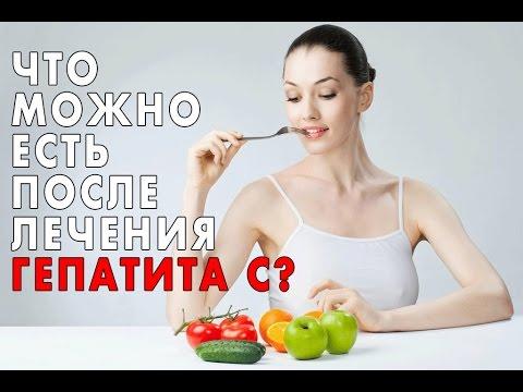 диета прои гепатите с