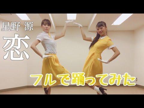【恋ダンス フルver MVの衣装で踊ってみた 】星野源 恋 dance cover